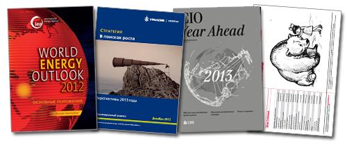 Инвестиционные стратегии на 2013 год. Подборка.