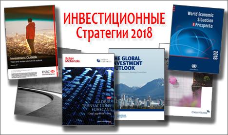 Инвестиционные стратегии и прогнозы на 2018 год.