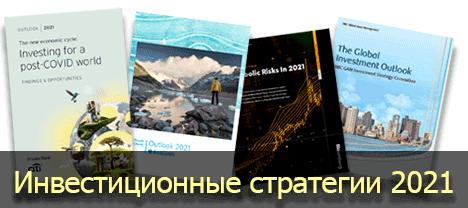Инвестиционные прогнозы и стратегии на 2021 год.