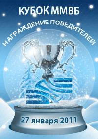 Награждение участников кубка ММВБ 2011.
