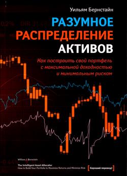 Уильям Бернстайн. Разумное распределение активов.