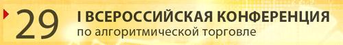 I Всероссийская конференция по алгоритмической торговле