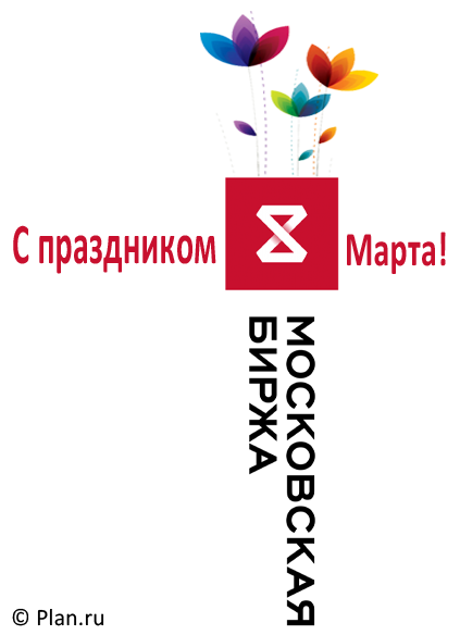 В честь 9 Марта - Наилучшие поздравленя все женщинам! Plan.ru