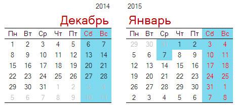 Расписание торгов на новогодние праздники. Московская Биржа (MOEX)