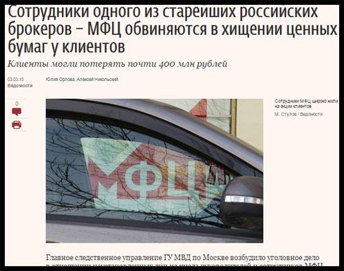 Банкротство МФЦ