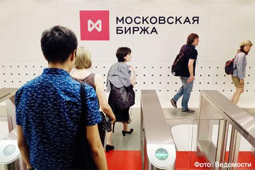 Московская биржа.