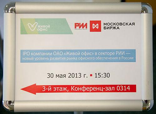 Живой Офис - Фальшвое IPO