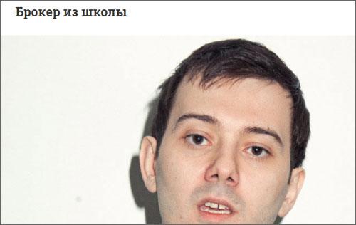 Мартин Шкрели