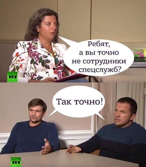 Российские туристы Петров и Башаров.