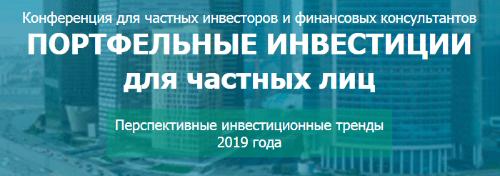 Конференция Портфельные инвестиции для частных лиц