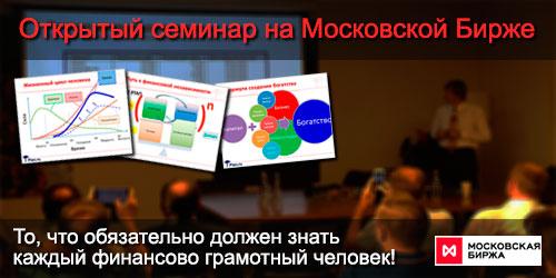 Семинар на Московской бирже.
