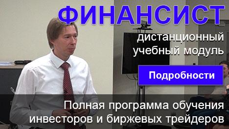 Учебный курс Финансист.
