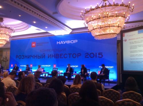 Конференция: Розничный инвестор